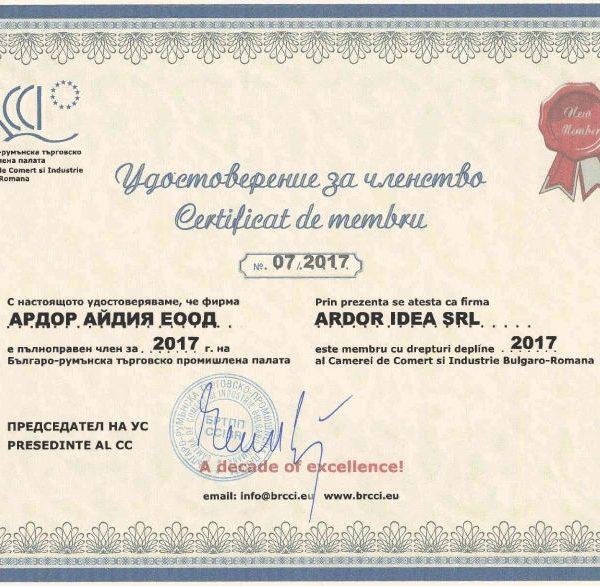 сертификат Ардор Айдия